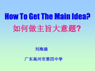 How To Get The Main Idea?