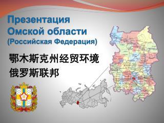 Презентация Омской области (Российская Федерация)
