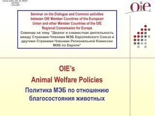 OIE's Animal Welfare Policies Политика МЭБ по отношению благосостояния животных
