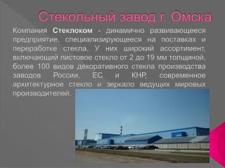 Стекольный завод г. Омска