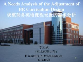 A Needs Analysis of the Adjustment of BE Curriculum Design 调整商务英语课程设置的需求分析