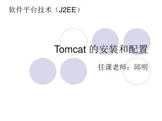 Tomcat  的安装和配置