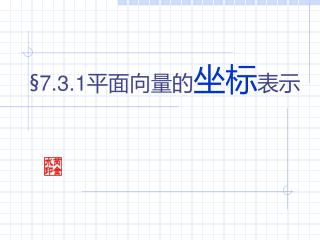 §7.3.1 平面向量的 坐标 表示