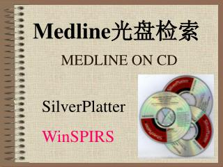 Medline 光盘检索 MEDLINE ON CD