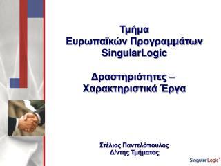 Τμήμα Ευρωπαϊκών Προγραμμάτων SingularLogic Δραστηριότητες –  Χαρακτηριστικά Έργα