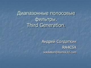 . Third Generation.