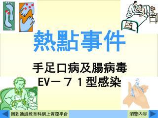 手足口病及腸病毒 EV -71型感染