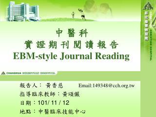 中 醫 科 實 證 期 刊 閱 讀 報 告 EBM-style Journal Reading
