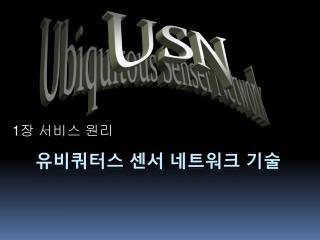 Ubiquitous Senser Network