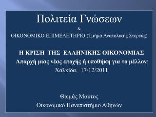 Πολιτεία Γνώσεων & ΟΙΚΟΝΟΜΙΚΟ  ΕΠΙΜΕΛΗΤΗΡΙΟ (Τμήμα  Ανατολικής Στερεάς)