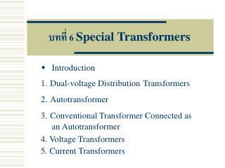 บทที่ 6  Special Transformers