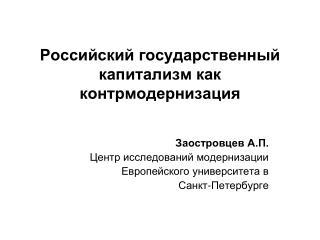 Российский государственный капитализм как контрмодернизация