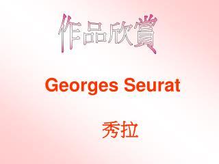 Georges Seurat 秀拉
