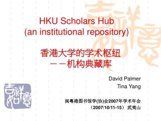 HKU Scholars Hub (an institutional repository)