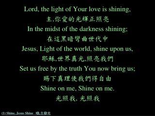 (1) Shine, Jesus Shine    哦 , 主發光
