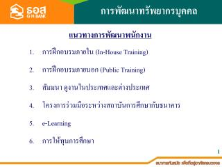 In-House Training  Public Training    e-Learning