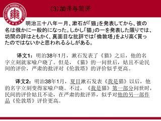 ( 3 )加译与简译
