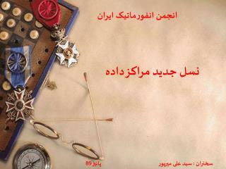 انجمن انفورماتيک ايران