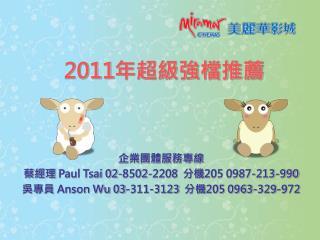 Paul Tsai 02-8502-2208  205 0987-213-990  Anson Wu 03-311-3123  205 0963-329-972