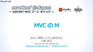 MVC  の  M