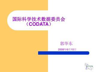 国际科学技术数据委员会( CODATA )