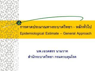 การคาดประมาณทางระบาดวิทยา - หลักทั่วไป Epidemiological Estimate – General Approach