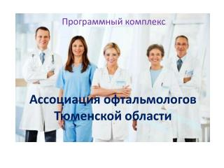 Ассоциация офтальмологов Тюменской области