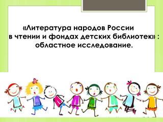 «Литература народов России в  чтении и фондах детских библиотек» :