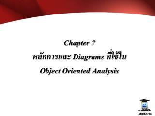 Chapter  7  หลักการและ  Diagrams  ที่ใช้ใน  Object Oriented Analysis