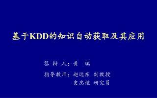 基于 KDD 的知识自动获取及其应用