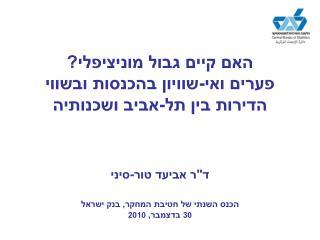 האם קיים גבול מוניציפלי?  פערים ואי-שוויון בהכנסות ובשווי הדירות בין תל-אביב ושכנותיה