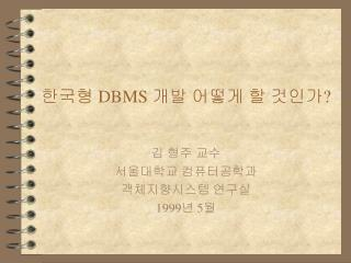 한국형  DBMS  개발 어떻게 할 것인가?