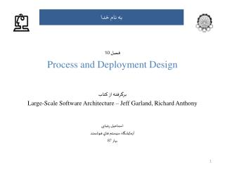 فصل 8 – Process and Deployment