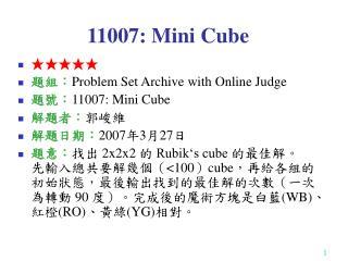 11007: Mini Cube