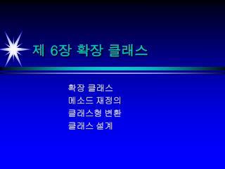 제  6 장 확장 클래스