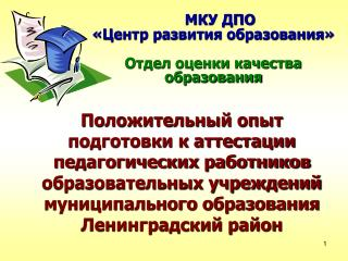 МКУ ДПО  «Центр развития образования» Отдел оценки качества образования