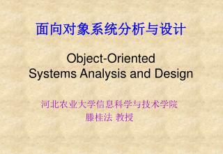 面向对象系统分析与设计 Object-Oriented Systems Analysis and Design