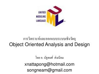 ?????????????????????????????????? Object Oriented Analysis and Design