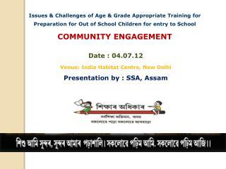 Date : 04.07.12 Venue: India Habitat Centre, New Delhi Presentation by : SSA, Assam