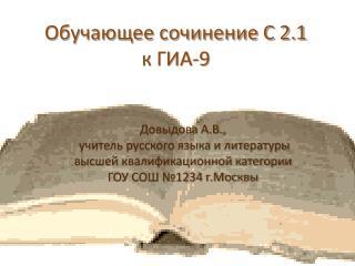 Обучающее сочинение С 2.1 к ГИА-9