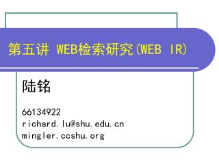 第五讲  WEB检索 研究 (WEB IR)