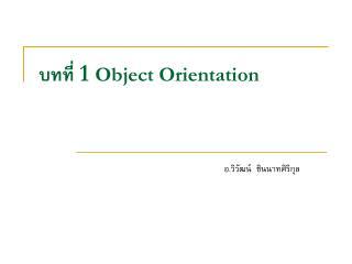 บทที่  1  Object Orientation