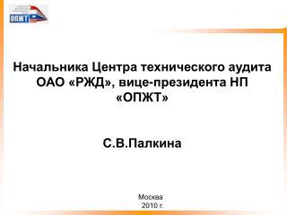 Начальника Центра технического аудита ОАО «РЖД», вице-президента НП «ОПЖТ» С.В.Палкина