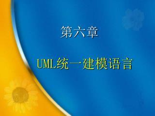 UML 统一建模语言
