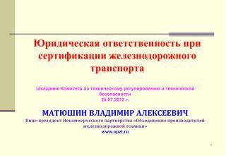 Юридическая ответственность при сертификации железнодорожного транспорта
