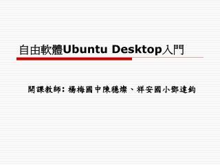 自由軟體 Ubuntu Desktop 入門