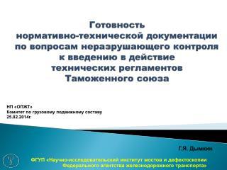 НП «ОПЖТ» Комитет по грузовому подвижному составу 25.02.2014г.
