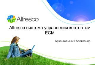 Alfresco  система управления контентом ЕСМ