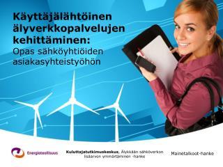 Käyttäjälähtöinen älyverkkopalvelujen kehittäminen: Opas sähköyhtiöiden asiakasyhteistyöhön