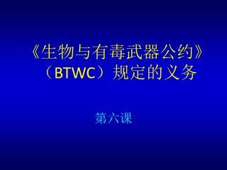 《 生物与有毒武器公约 》 ( BTWC )规定的义务